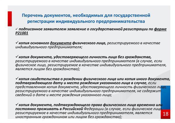 Налоги физического лица без регистрации ип документы в ифнс для декларации 3 ндфл